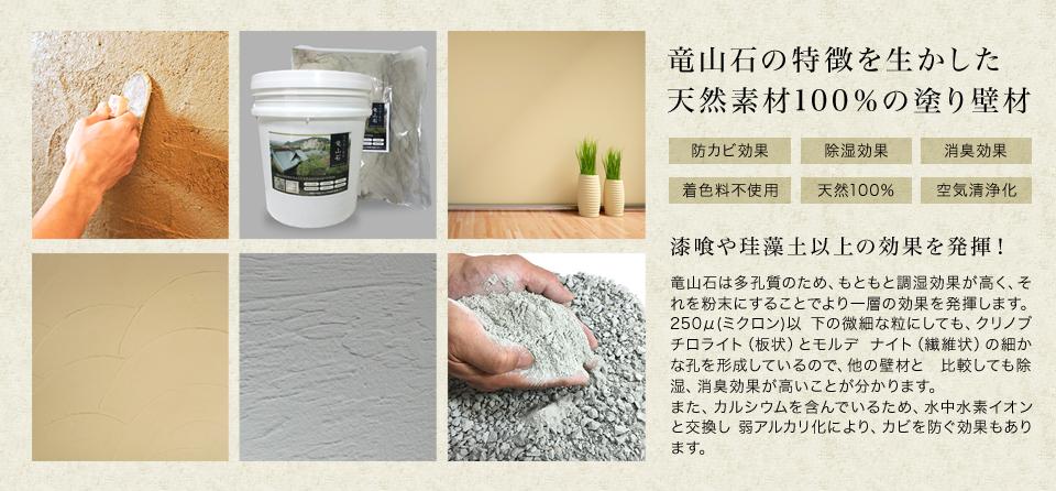 竜山石の特徴を生かした 天然素材100%の塗り壁材