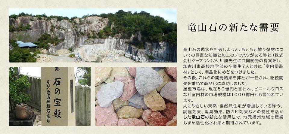 竜山石の新たな需要