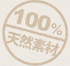 竜山石の特徴を生かした天然素材100%の塗り壁材