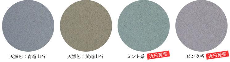 100%天然色2種類に、自然の色土を加えた新色追加!