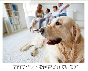 室内でペットを飼育されている方