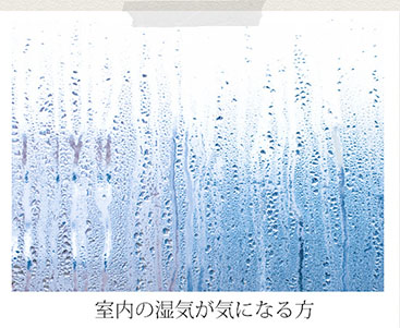 室内の湿気が気になる方